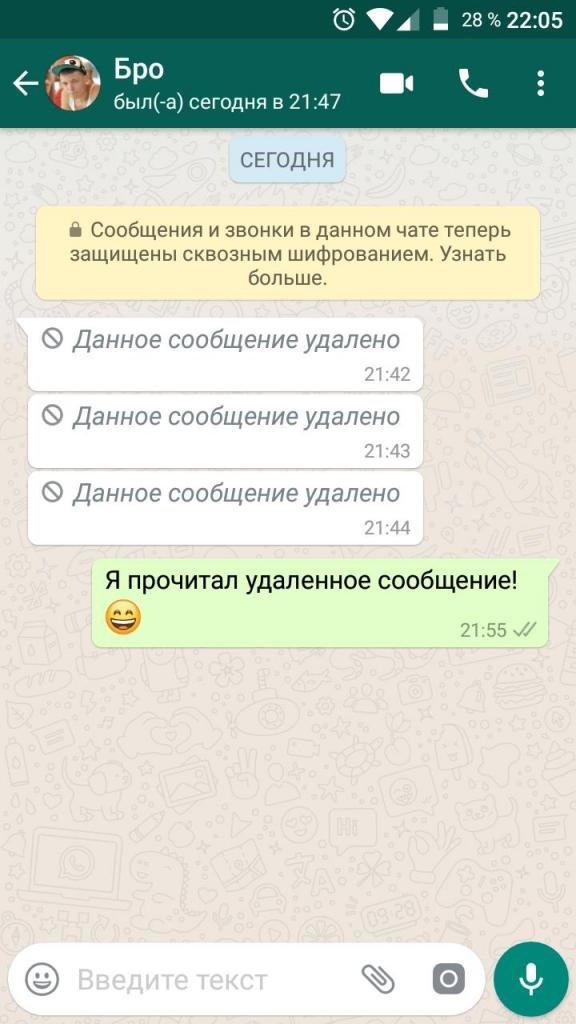 Ватсап можно ли удалить сообщение у собеседника