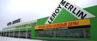 «Леруа Мерлен» в Москве: адреса магазинов и режим работы
