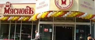 """Магазин """"Мяснов"""": отзывы покупателей и сотрудников, адрес, фото"""