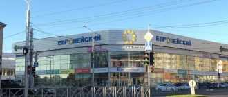 """ТЦ """"Европейский"""" (Ставрополь): адреса, режим работы, магазины"""