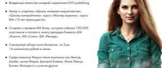 Мария Солодар: отзывы о тренингах и интернет-школе