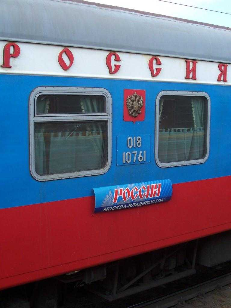 Русские поезда: элитные составы РЖД